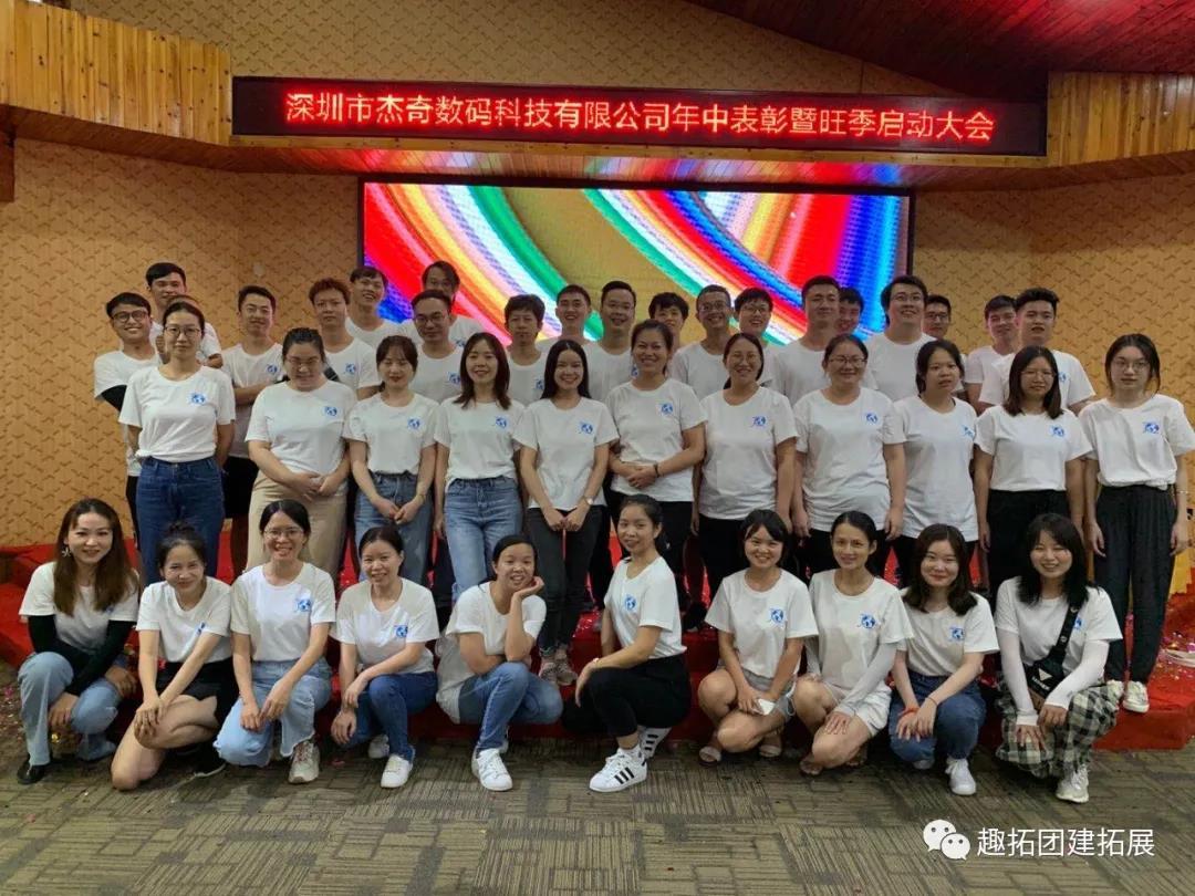【活动回顾】深圳杰奇数码科技有限公司周年庆典拓展训练圆满结束!
