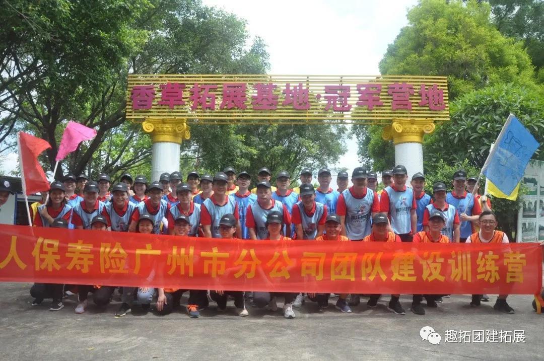 【活动回顾】中国人民人寿保险广州市分公司团队建设训练营圆满结营!