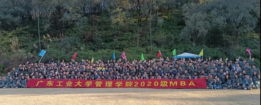 【活动回顾】广东工业大学管理学院2020级MBA五龙山庄拓展之旅满足结束!